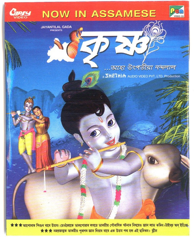 Krishna In Asamee(VCD Assamese)