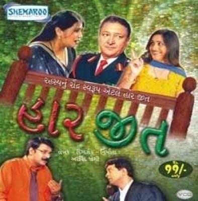 Haar Jeet(VCD Gujarati)