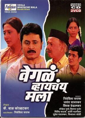 Wegla Whayache Mala(VCD Marathi)