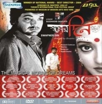 Swapner Din(Bengali Film)