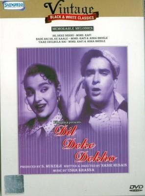 Dil Dekhe Dekho - B/W
