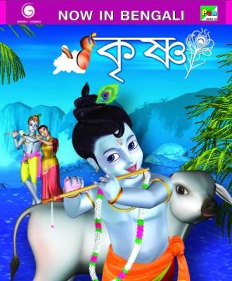Krishna In Bengali(VCD Bengali)