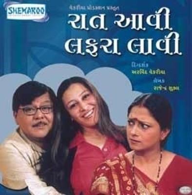 Raat Aavi Lafda Lavi(VCD Gujarati)