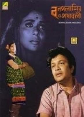 Bonpalashir Padabali(VCD Bengali)