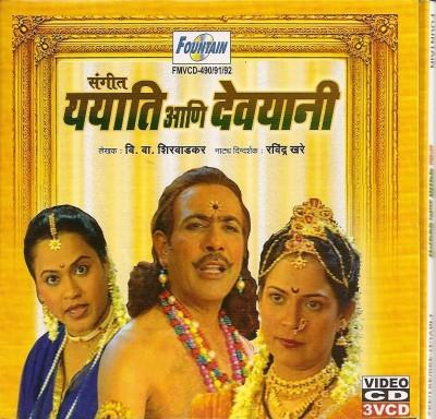 Sangeet Yeyati Ani Devyani(VCD Marathi)