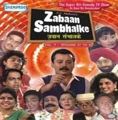 Zabaan Sambhalke 7