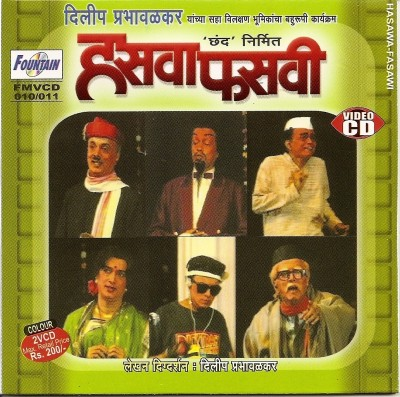 Hasva Fasvi(VCD Marathi)