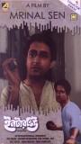 Interview (VCD Bengali)
