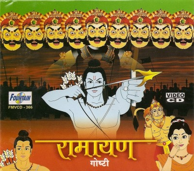 Ramayan Complete