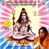 Shree Shiv Mahimn Stotram Shree Shiv Tandav Stotram(Music, Audio CD) best price on Flipkart @ Rs. 42