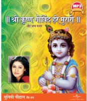 Shri Krishna Govind & Othe(Music, Audio CD)