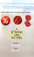 THREE MISTAKES OF MY LIFE (Marathi) price comparison at Flipkart, Amazon, Crossword, Uread, Bookadda, Landmark, Homeshop18