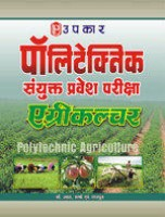 Polytechnic Sanyukt Pravesh Pariksha Agriculture (Hindi) price comparison at Flipkart, Amazon, Crossword, Uread, Bookadda, Landmark, Homeshop18