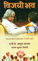 Vijai Bhav (Hindi) 1st Edition price comparison at Flipkart, Amazon, Crossword, Uread, Bookadda, Landmark, Homeshop18