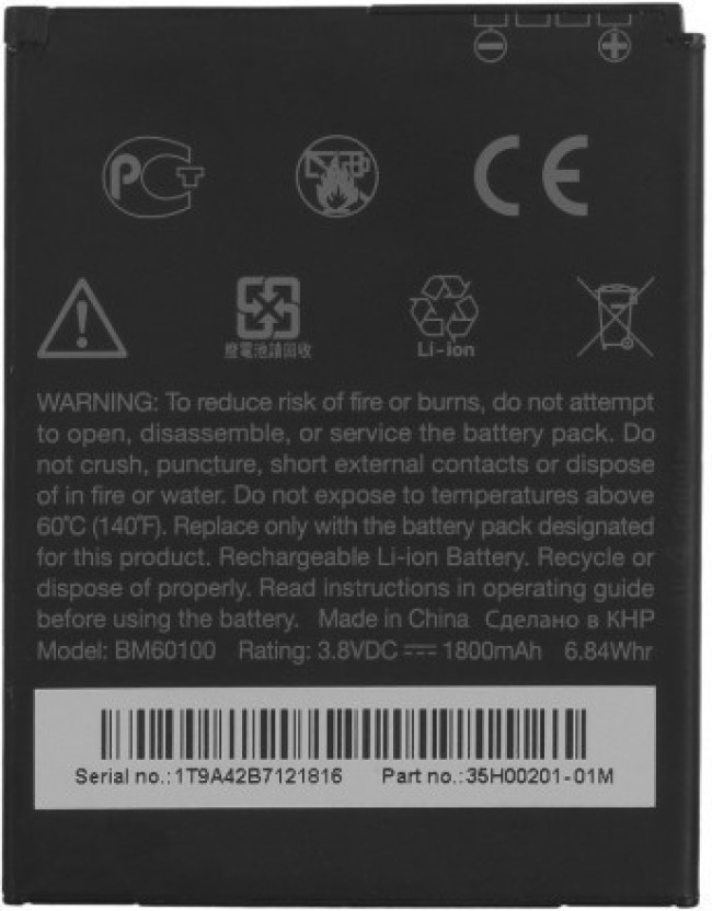 HTC  Battery - BM 60100 for One SV - 35H00201-01M