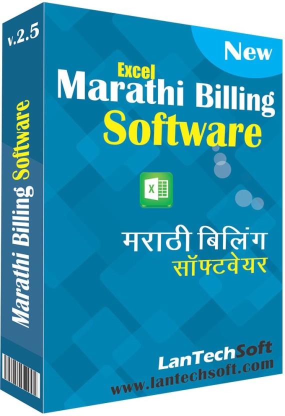 Lantech Soft Marathi Excel Billing Software