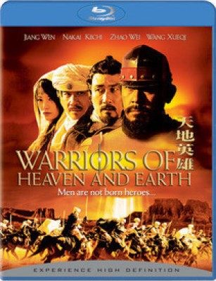 Warriors Of Heaven And Earth(Blu-ray English)