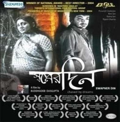 Swapner Din (Bengali Film)