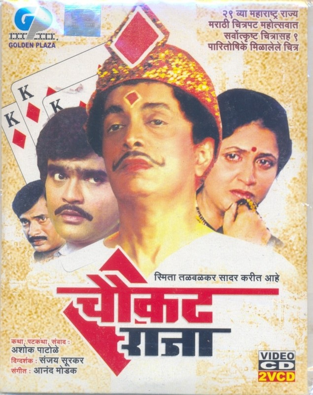 Chaukat Raja(VCD Marathi)