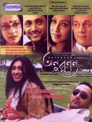Anuranan(VCD Bengali)