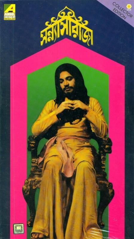 Sannyasi Raja(VCD Bengali)