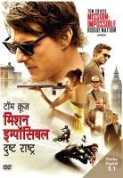 Mission: Impossible - Rogue Nation : Hindi(DVD Hindi)