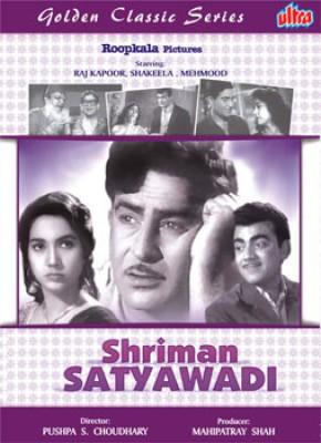 Shreeman Satyawadi B/W