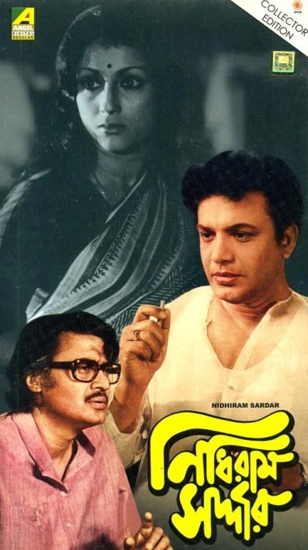 Nidhiram Sardar(VCD Bengali)