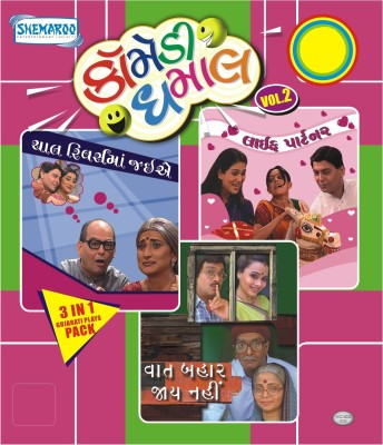 Comedy Dhamaal Vol 2 - Gujarati Play VCD Pack(VCD Gujarati)
