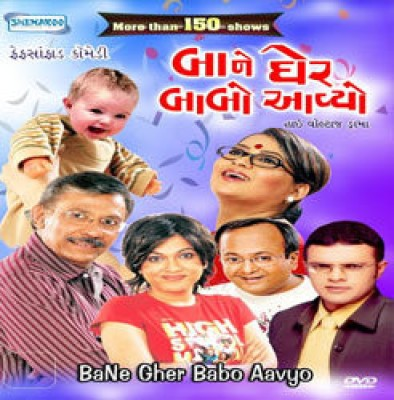 Bane Gher Babo Aavyo