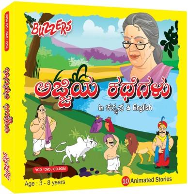 Buzzers Grandma Stories(VCD Kannada)