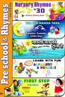 Nursery Rhymes In 3D/Tim Tim Nanha TARA.../MACHHLI Jal Ki Rani Hai/Learn With Fun/First Step(DVD Hindi)