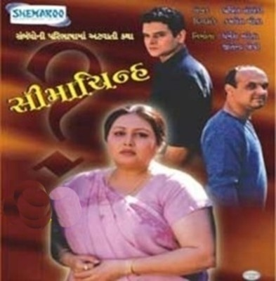 Simachinha(VCD Gujarati)