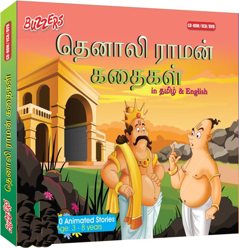 Buzzers Tales Of Tenali Raman(VCD Tamil)
