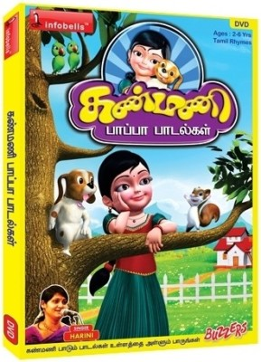 Kanmani Tamil Rhymes Vol-1