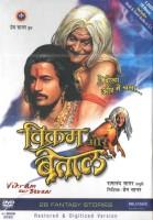 Vikram Aur Betaal- Teleserial Complete(DVD Hindi)