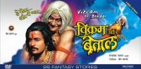 Vikram Aur Betaal - Hindi - EDVD(DVD Hindi)