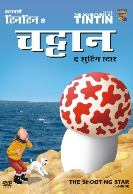 Tintin the Shooting Star (Chattan in Hindi) Complete