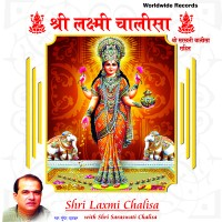 Shri Laxmi Chalisa With Shri Saraswati Chalisa(Music, Audio CD)
