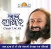 The Art Of Living: Gyan Sagar