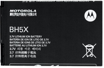 Motorola  Battery - SNN5865