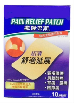 Shrih Methyl Salicylate Pain Relief Patches(10 g)