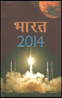 Bharat 2014 (Hindi ) PB (Hindi) price comparison at Flipkart, Amazon, Crossword, Uread, Bookadda, Landmark, Homeshop18