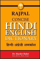 Rajpal : Sankshipt Hindi - Angreji Shabdkosh (Hindi, English) Rajpal & Sons Edition price comparison at Flipkart, Amazon, Crossword, Uread, Bookadda, Landmark, Homeshop18