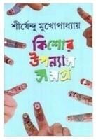 Kishore Upanyas Samagra 4Th (Shirshendu) (Bengali) price comparison at Flipkart, Amazon, Crossword, Uread, Bookadda, Landmark, Homeshop18