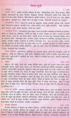 Lucents Samanya Gyan Book In Hindi