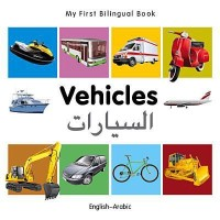 My First Bilingual Book-Vehicles (English-Arabic)