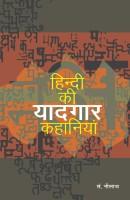 Hindi Ki Yaadgar Kahaniyan (Hindi) PB best price on Flipkart @ Rs. 250