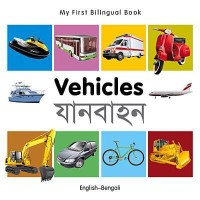 My First Bilingual Book-Vehicles (English-Bengali)