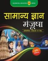 Samanya Gyan Manjusha (Hindi) 3rd  Edition price comparison at Flipkart, Amazon, Crossword, Uread, Bookadda, Landmark, Homeshop18